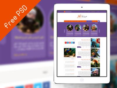 UI Arabic Blog