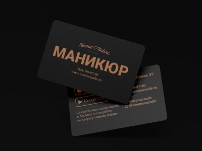AvenueNails Business Cards