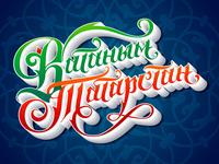 """""""My Homeland Tatarstan"""" Lettering"""