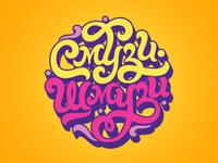 Smoothie-Shmoothie Logotype