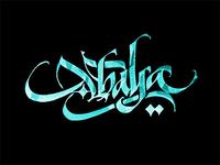 Abaya Calligraphic Logotype