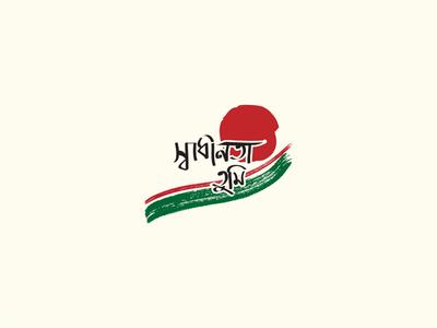 স্বাধীনতা তুমি - Bengali Logotype