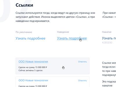 Design system v.1-shot 1 russian design design system web ui design