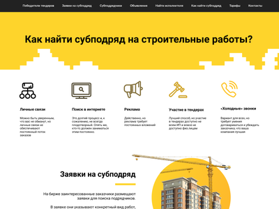 Landing construction work service white yellow black icons building landing figma design ui