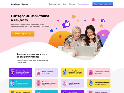 Landing page for a blogger marketing tool violet promotion star instagram like marketing yellow icons landing design figma ui