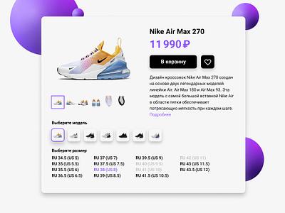 Nike Card sport card ui figma sneakers nike