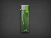 Diaosi Lighter(屌丝火机) lighter