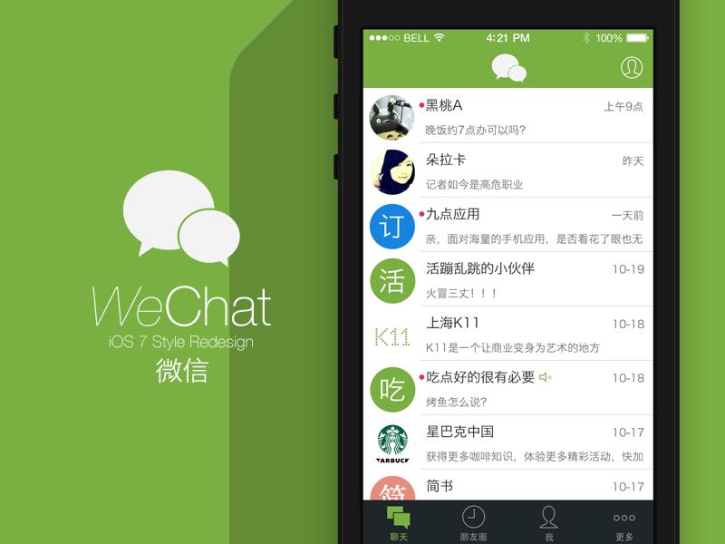 WeChat App iOS7 Redesign #1 iphone app ui flat icon ios7 wechat weixin practice