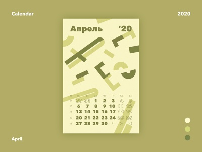 April graphic design calendar 2020