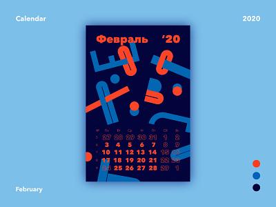 February february graphic design calendar 2020
