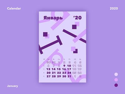 January january graphic design calendar 2020
