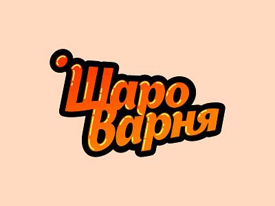 Sharovarnya balloon shop entertainment logo baloon logodesign