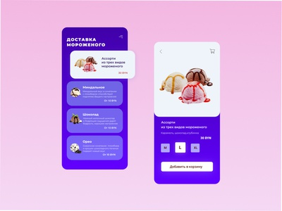 Ice cream delivery ux ui minimal web design