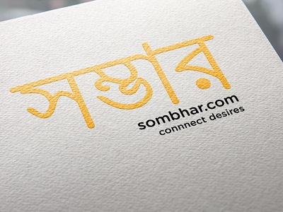 Sombhar Logo marchant online company branding design e-commerce ecommerce sombhar logo