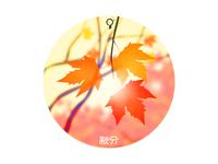 秋分the Autumnal Equinox