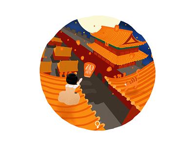 国庆&中秋