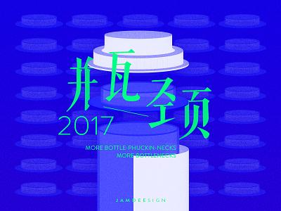 More Bottlenecks | 更多瓶颈 2017 medicine bottle pill bottleneck illustration