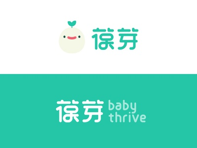 Babythrive Logo | 葆芽 sprout thrive baby logo