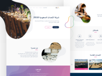 Event Organization Website Design Arabic