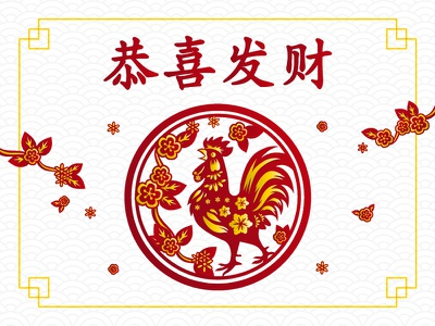 Happy Chinese New Year! greeting card gong xi fa chai gong xi fa cai gold red fire fire rooster year of the rooster cny chinese new year