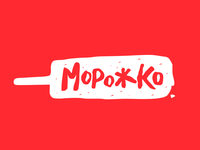 Morozhko (ice cream) logo design