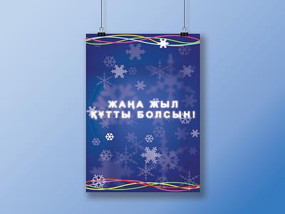 New Year Celebration beginner fun university poster brushes winter snow celebration newyear year new