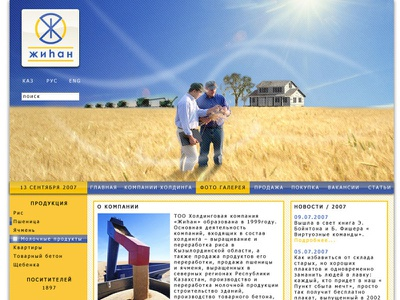 Cihan grain agriculture glass aero windows design cms joomla website cihan