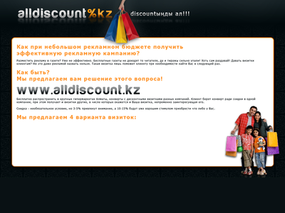 AllDiscount shop shopping discounts webpage website discount all