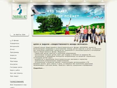Zhuravli cranes design joomla orphan child children fund crane public website