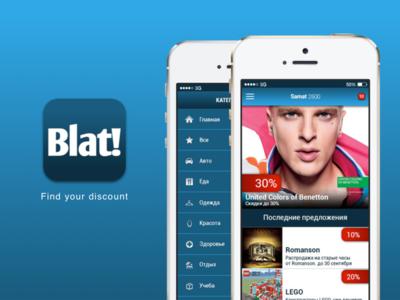 Blat! interface interaction blat ui ux design discount iphone ios app