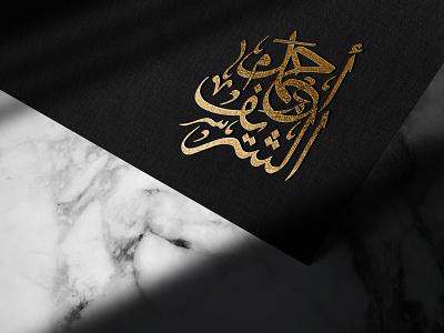 ahmad alshareef logo شعار بالخط الحر