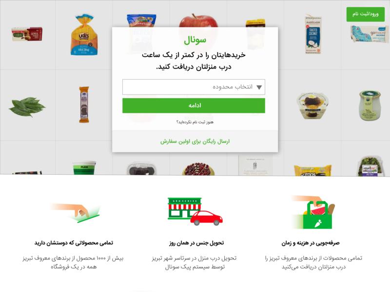 Landing Page website design web app ux ui
