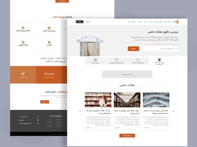 Journals Hub websites blog uidesign webdesign persian arabic rtl website user interface ui