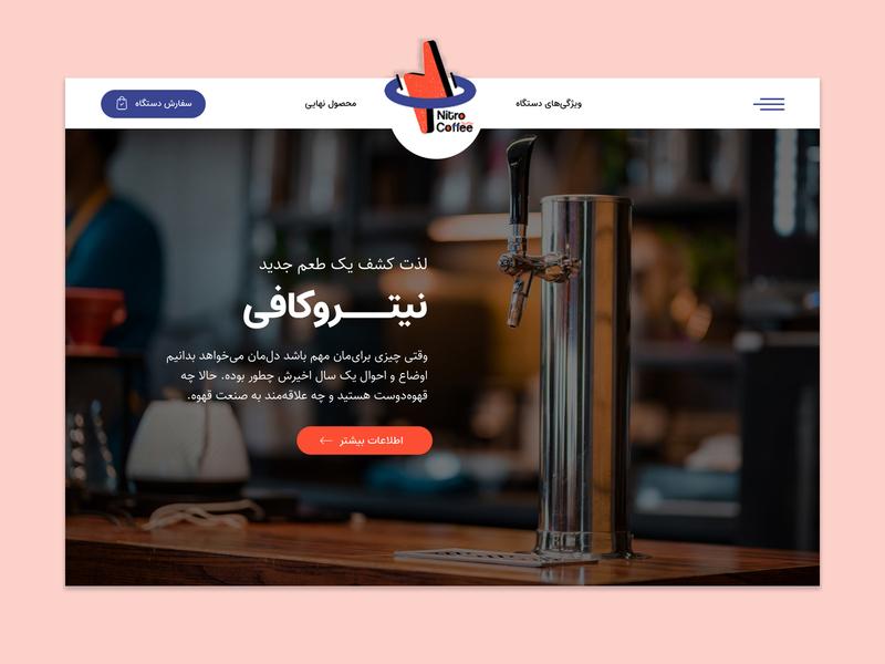 NitroCoffee branding design website user interface uidesign ui