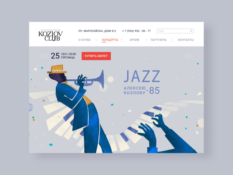 Jazz club home page sketch ui poster colors landing landingpage mainpage music website jazz ui  ux minimal design illustration