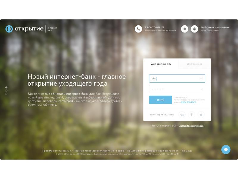 open bank login page on the internet bank by oleg pirogov