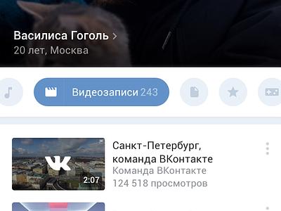New Material navigation for VK App ux ui design app vk android google material
