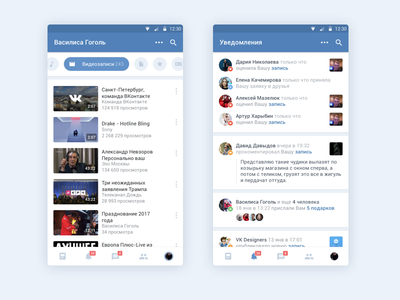 New Material navigation for VK App ux ui design app vk android google material