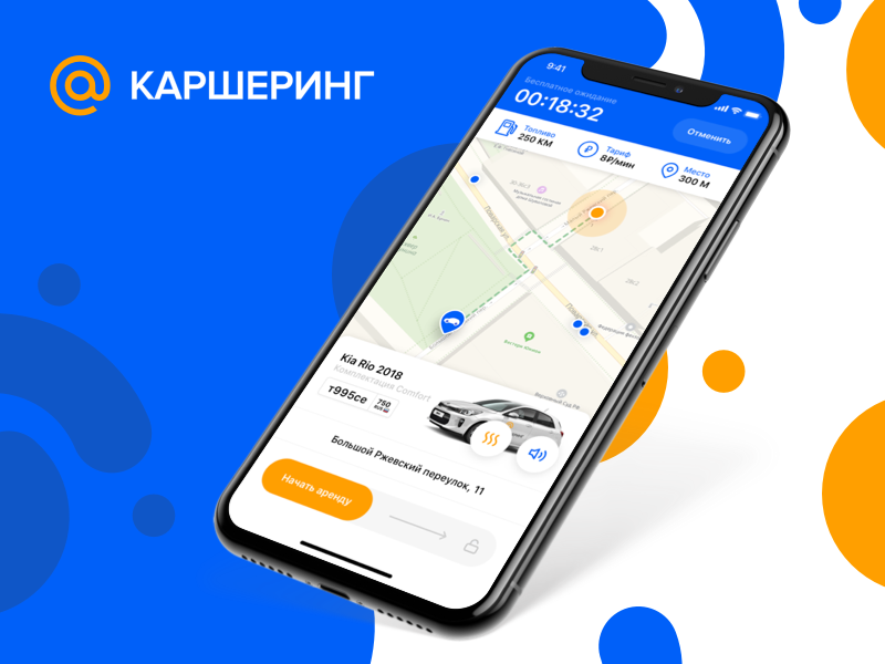 @КАРШЕРИНГ ux ui interace iphone car app ios app sharing economy carsharing mailru mail