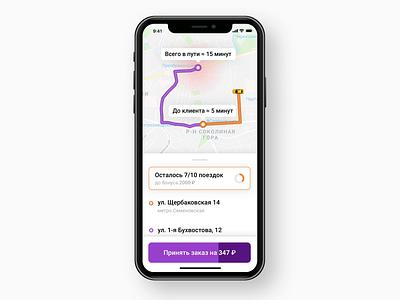 Citymobil Driver app uber taxi app citymobil driver iphone mobile sketch ios ux design ui