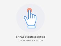 Справочник жестов