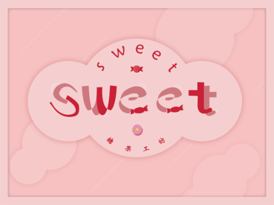 一家女生喜欢的糖果工坊