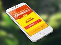 M site activity page-shoujinwang.com