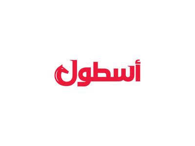 Ustul Logo