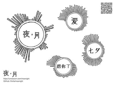 Moonight - A sketch-style audio visualization project sun bar chart web audio wave audio data visualization sketch