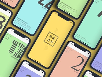 2019 Typography Calendar colorful calendar 2019 2019 mobile app app mobile ui calendar typography