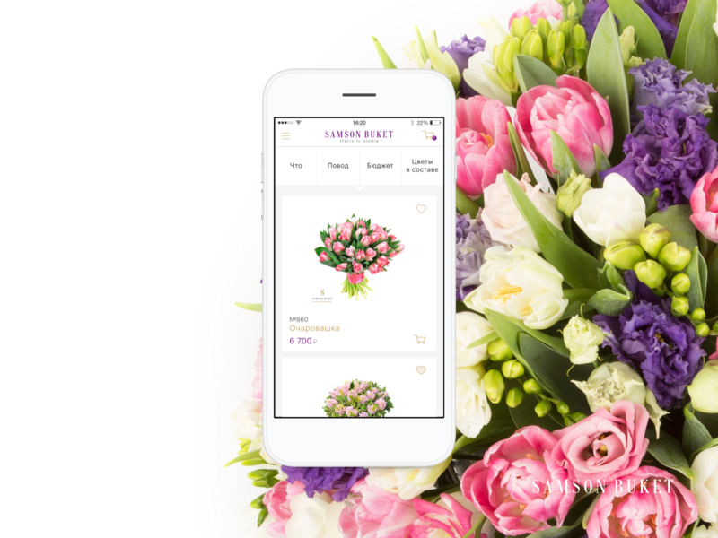 Samson-Buket for iOS flowers app store human design app ios ux ui