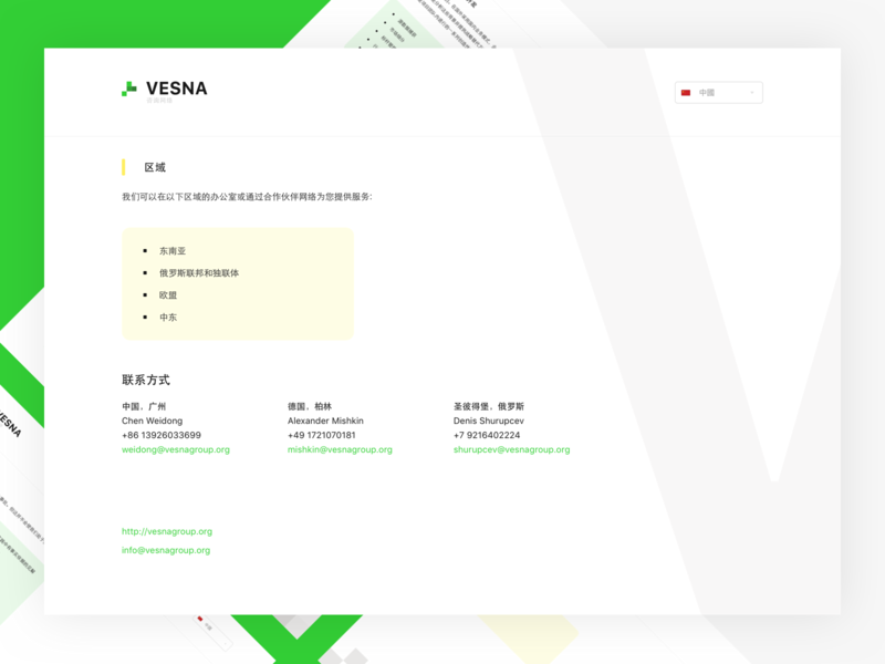 VESNA – 咨询网络 project chinese consulting vesna design web ux ui