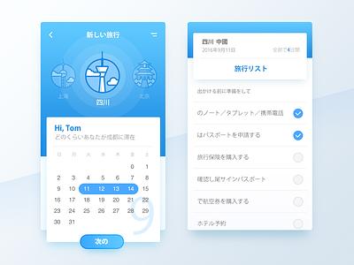 WeeklyUI #004 calendar list plan trip travel sichuan chengdu shanghai beijing blue tomhands