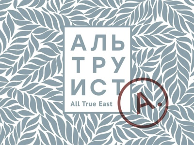 АЛЬТРУИСТ / All True East restaurant bar illustration symbol typography wordmark minimal logo design branding
